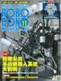 ROBOCON NO.25