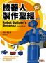 《機器人製作聖經》