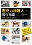 《壓克力機器人製作指南》