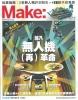 MAKE Vol.28