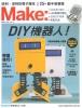 MAKE Vol.30