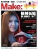 MAKE Vol.36