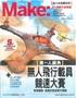 MAKE vol.20