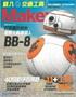 MAKE vol.22
