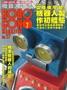 ROBOCON NO.17
