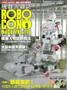 ROBOCON NO.18