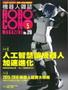ROBOCON NO.28
