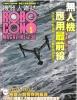 ROBOCON NO.34