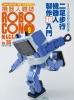ROBOCON NO.36