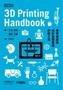 《3D Printing Handbook:使用並認識用於自我表現的新工具》