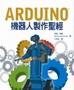 《Arduino機器人製作聖經》