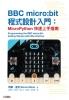 《BBC micro:bit程式設計入門:MicroPython快速上手指南》