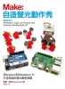 《DIY聲光動作秀:用Arduino和Raspberry Pi打造有趣的聲光動態專題》