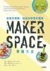 《Makerspace專題大全:啟發你實驗、創造和學習的靈感》