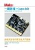 《一讀就懂 micro:bit - 給程式新手的開發板入門指南》
