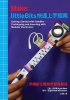 《littleBits快速上手指南:用模組化電路學習與創造》
